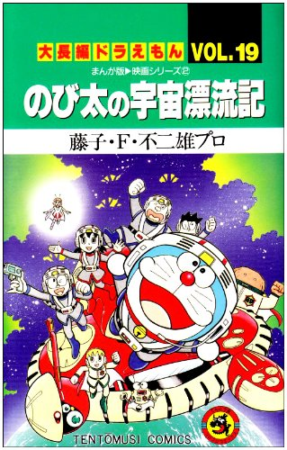 大長編ドラえもん (Vol.19) のび太の宇宙漂流記 (てんとう虫コミックス)