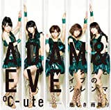 悲しき雨降り/アダムとイブのジレンマ(初回生産限定盤B)(DVD付)