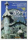ガウディ―建築家の見た夢 (「知の再発見」双書)