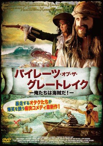 パイレーツ・オブ・ザ・グレートレイク-俺たちは海賊だ! - [DVD]