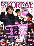 It's KOREAL (イッツコリアル) 2011年 01月号 [雑誌]