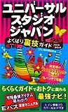 ユニバーサル・スタジオジャパン よくばり裏技ガイド2008~2009年版