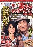 隔週刊 男はつらいよ 寅さんDVDマガジン 2011年 12/6号 [分冊百科]