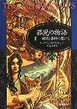 孤児の物語2 (硬貨と香料の都にて) (海外文学セレクション)