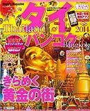 まっぷる タイ・バンコク '14 (海外|観光・旅行ガイドブック/ガイド)
