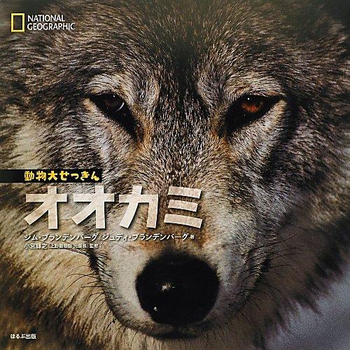 オオカミ (ナショナルジオグラフィック動物大せっきん)
