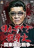 日本やくざ抗争史 関東城北戦争 [DVD]