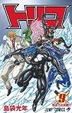 トリコ 9 (ジャンプコミックス)