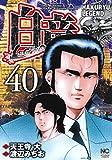白竜LEGEND(40) (ニチブンコミックス)