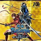 戦国BASARA 武将テーマボーカルコレクション(CD+DVD)