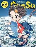 月刊群雛 (GunSu) 2014年 05月号 ? インディーズ作家を応援するマガジン ?
