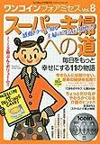 ワンコインフォアミセス(8) 2016年 02 月号 [雑誌]: for Mrs.(フォアミセス) 増刊