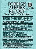 フォーリン・アフェアーズ・リポート2010年10月10日発売号
