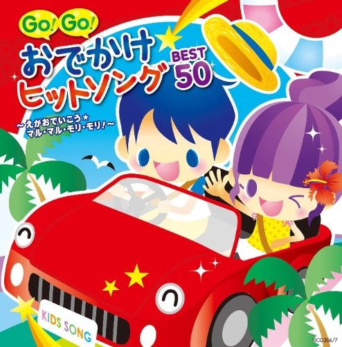 GO!GO!おでかけヒットソング BEST50~えがおでいこう☆マル・マル・モリ・モリ!~