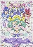 ふしぎ星の☆ふたご姫 5 [DVD]