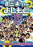 ��ߥ� the �褷���~�ȳ������������㤤 2008��~ [DVD]