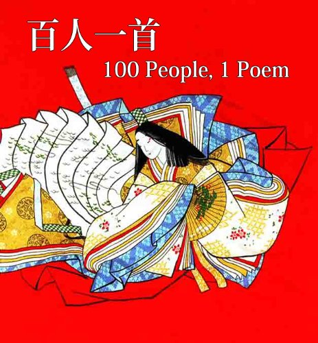 Local Experiences: 100 people, 1 poem – Hyakunin Isshu