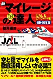 新マイレージの超達人(JAL&ワンワールド編)