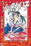 ゾンビ屋れい子 2 姫園リルカ編 (ホラーMコミック文庫)