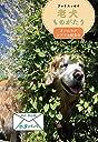 フォトエッセイ 老犬ものがたり まいにちがシアワセ記念日 (ラピュータブックス)