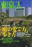 東京人 2007年 06月号 [雑誌]