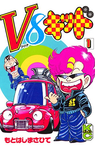 V8キッド(1) (コミックボンボンコミックス)
