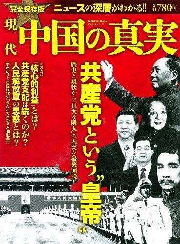 現代中国の真実 (学研ムック)