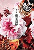 Farewell My Concubine (Chinese Edition) by…