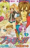 フライハイ! 1 (りぼんマスコットコミックス)