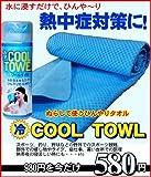ぬらして使う ひんやりタオル2本組み クールタオル cool towel 水で濡らすだけでひんやり。これからの季節、暑さ対策にぜひ♪ぬらして使う ひんやりタオル クールタオル cool towel 冷たいタオル  【節電対策】 【熱中症対策】 スポーツレジャー 猛暑日 熱帯夜にも