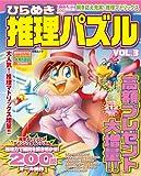 ひらめき推理パズル vol.3 (MSムック)