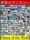 『 世界のディズニー 4ヶ国 7箇所 ( カリフォルニア,フロリダ,ハワイ,東京,パリ,香港,上海 ) 』- Travel Guide -