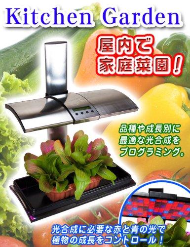 屋内で家庭菜園できる!LED家庭菜園キット【キッチン ガーデン/Kitchen Garden】