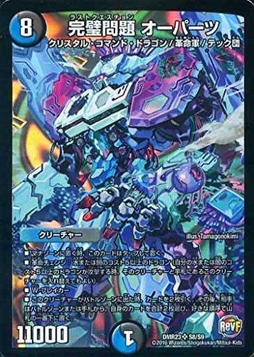 デュエルマスターズ第23弾/DMR-23/S8/SR/完璧問題 オーパーツ