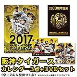 阪神タイガース 2017年カレンダー3点(壁掛け/卓上/週めくり)&球団創設80周年記念 総選挙DVD