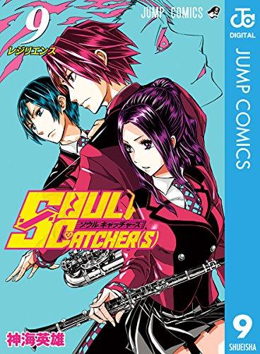 SOUL CATCHER(S) 9 (ジャンプコミックスDIGITAL)