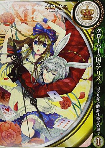 クローバーの国のアリス~白ウサギと時計仕掛け (IDコミックス) (IDコミックス ZERO-SUMコミックス)