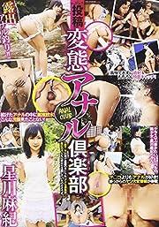投稿変態アナル倶楽部 [DVD]