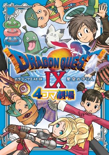 ドラゴンクエストIX 星空の守り人 4コマ劇場 (ガンガンコミックスアンソロジー)