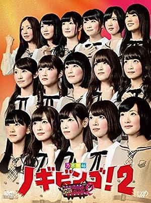 NOGIBINGO! 2 DVD-BOX 初回限定版