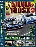 SILVIA &180SX DVD (<DVD>)