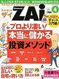 ダイヤモンド ZAi (ザイ) 2011年 04月号 [雑誌]