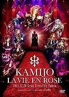 LA VIE EN ROSE KAMIJO -20th ANNIVERSARY BEST- Grand Finale Zepp DiverCity Tokyo【初回限定盤】 [DVD](在庫あり。)