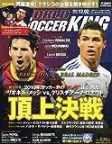 WORLD SOCCER KING (ワールドサッカーキング) 2010年 12/2号 [雑誌]