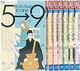 5時から9時まで コミック 1-7巻セット (Cheeseフラワーコミックス)