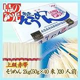 [amazon発送]小豆島手延素麺 島の光 (2kg(50g×40束)約20食分)