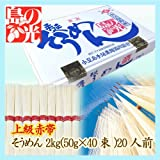 小豆島手延素麺 島の光 (2kg(50g×40束)約20食分) ランキングお取り寄せ