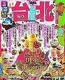 るるぶ台北'16 (るるぶ情報版海外)