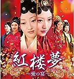 紅楼夢~愛の宴~ DVD-BOX第1章--最4章 16枚組み(完全版)(2014) 出演 ヤン ヤン、 ジァン モンジェ