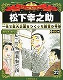 週刊 マンガ世界の偉人 2012年 7/8号 [分冊百科]